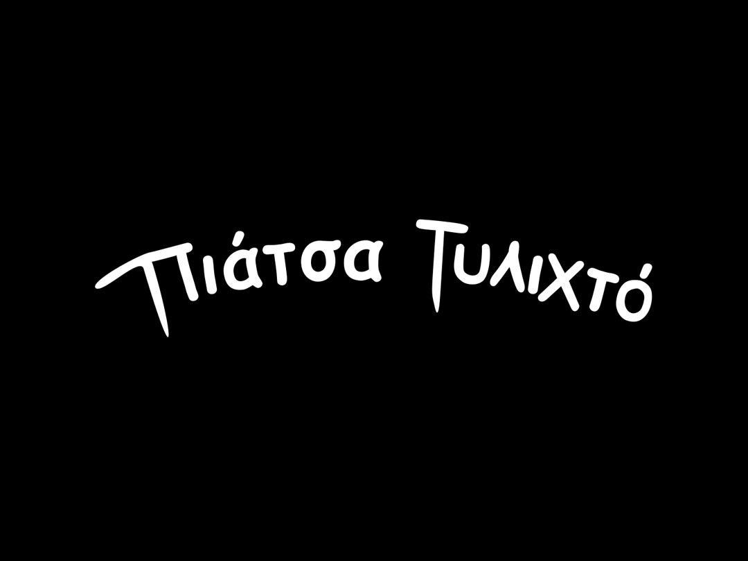 Under a new name...PIATSA TYLIXTO!!